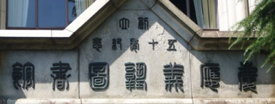 慶応義塾大学旧図書館篆額