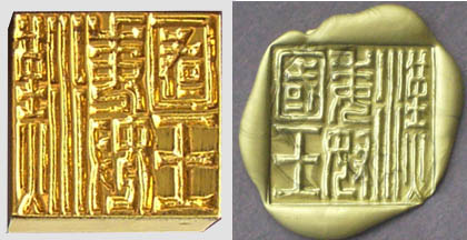 The Gold Seal of the Ancient J...