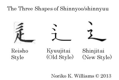 ThreeShapesofShinnyoo