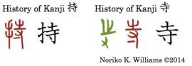 History of Kanji 持 and 寺