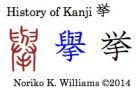 "History of Kanji 挙 ""to raise; carry out"""
