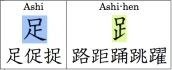ashi&ashihen