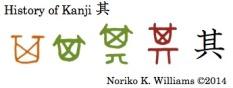 History of the kanji 其