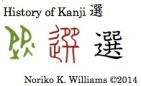 History of the kanji 選