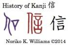 History of Kanji 信