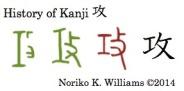 """History of Kanji 攻 """"attack; master"""""""