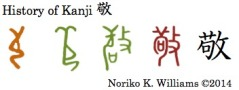 History of kanji 敬
