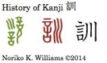 History of Kanji 訓