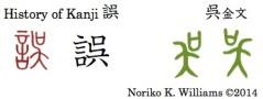 History of Kanji 誤
