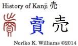 History of Kanji 売