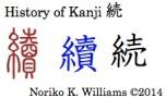 History of Kanji 続