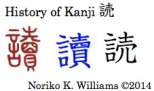 History of Kanji 読