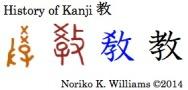History of Kanji 教