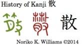 History of Kanji 散