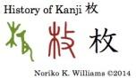 History of Kanji 枚