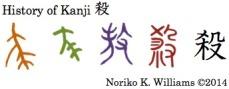 HistoryofKanji殺