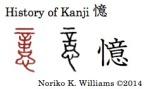 History of Kanji 憶
