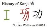 History of the kanji 功