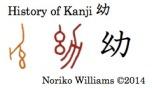 History of the kanji 幼