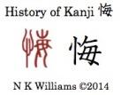 History of the Kanji 悔