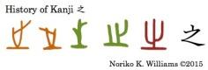 History of Kanji 之