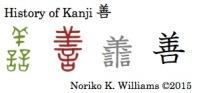 History of Kanji 善