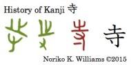 History of Kanji 寺