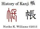 History of Kanji 帳