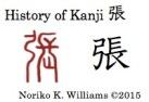 History of Kanji 張