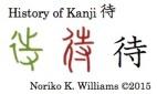 History of Kanji 待