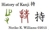 History of Kanji 持