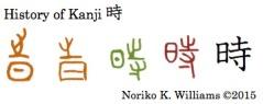 History of Kanji 時