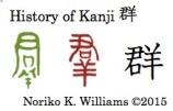 History of Kanji 群