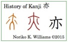 History of the kanji 亦