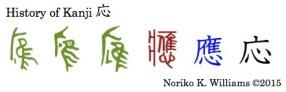 History of the kanji 応