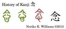 History of the kanji 念