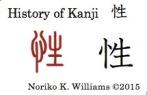 History of the kanji 性