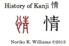 History of the kanji 情