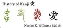 History of the kanji 愛