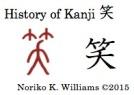 History of Kanji 笑