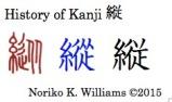 History of Kanji 縦