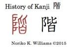 History of Kanji 階