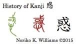 History of the Kanji 惑