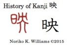 History of the kanji 映