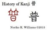 History of the kanji 普