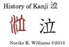 History of the kanji 泣