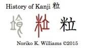 History of the kanji 粒