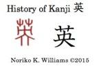 History of the kanji 英