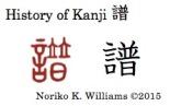 History of the kanji 譜