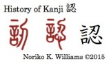 The History of the Kanji 認